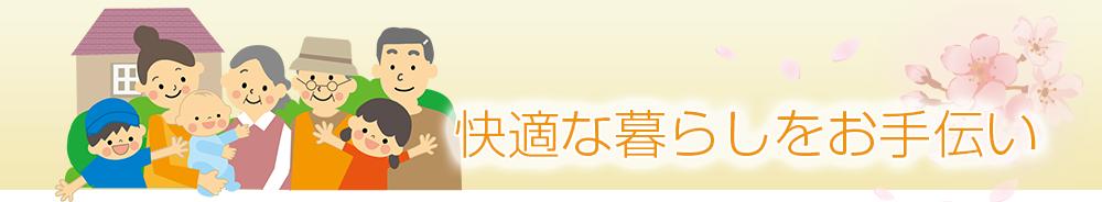 滋賀県大津市の皆様の快適な暮らしをリフォーム改築でお手伝い