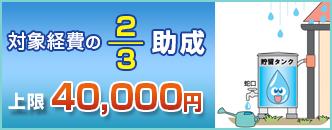 雨水を貯めるタンクに滋賀県大津市が助成金