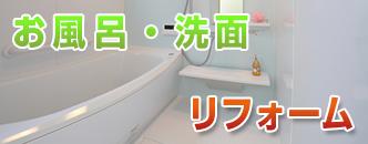 滋賀・大津のお風呂・バス・洗面所の改修おまかせください