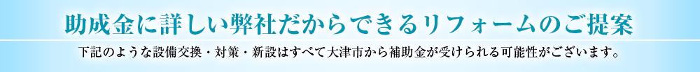 滋賀県大津市の助成金に詳しい田中設備工業所だからできるリフォーム
