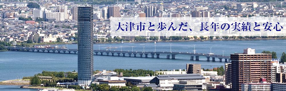 滋賀県大津市企業局の公共事業 株式会社 田中設備工業所