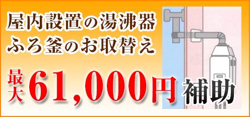滋賀県大津市の屋内設置の湯沸し器のお取替え補助金