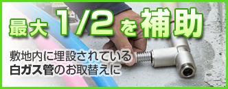 滋賀県大津市の古いガス管を補助金で交換が半額