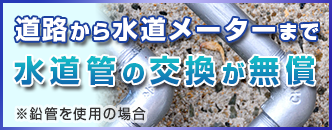 古い住宅の水道管を滋賀県大津市が無料交換