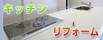 滋賀県大津市の台所キッチンリフォームなら