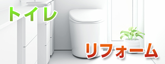 滋賀大津のトイレの改築は田中設備工業所へ