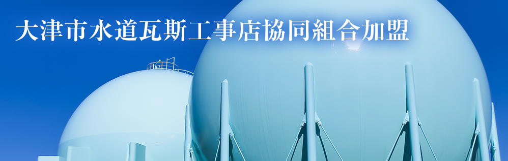 滋賀県大津市水道瓦斯工事共同組合 助成金でリフォーム 田中設備工業所 リフォーム